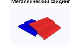 Как выбрать материал для наружной отделки дома.
