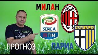 МИЛАН ПАРМА Чемпионат Италии Прогноз на 15 07 2020