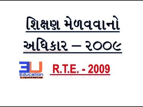 essay on rte2009