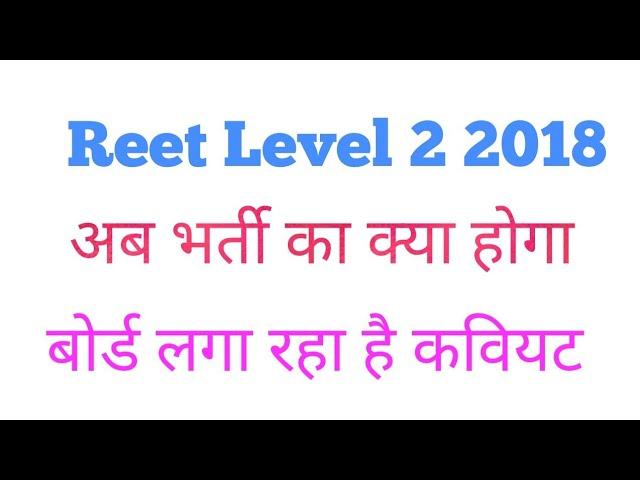 Reet Level 2 Result News