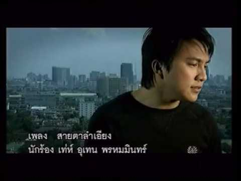 ฟังเพลง - สายตาลำเอียง เท่ห์ อุเทน พรหมมินทร์ - YouTube