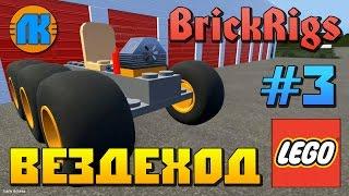 Brick Rigs \ #3 \ ТУТОРИАЛ \ СТРОЮ СВОЙ ВЕЗДЕХОД \ ОБУЧЕНИЕ \ СКАЧАТЬ БРИК РИГС !!!