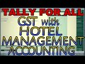 GST WITH HOTEL MANAGEMENT ACCOUNTING ENTRIES IN TALLY.ERP9 | HOTEL ACCOUNTING ENTRIES