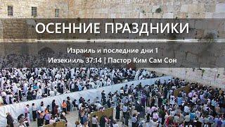 Осенние праздники | Израиль и последние дни 1