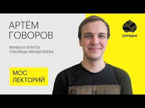 Какие мифы окружают историю таблицы Менделеева - Артем Говоров