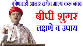 आजार लक्षणे व घरगुती उपाय, dr swagat todkar health tips in marathi, स्वागत तोडकर
