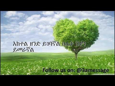 Yesus Yemir wedaje new. Amharic SDA song