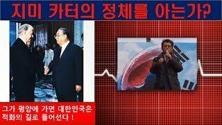지미 카터의 정체(定體)를 아는가? 그가 평양에 가면 대한민국은 적화의 길로 들어선다! 윤창중 TV
