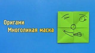 Как сделать многоликую маску из бумаги своими руками (Оригами для детей)(Как сделать оригами многоликую маску из бумаги своими руками — видеоурок (мастер-класс). Чтобы сделать..., 2015-11-19T19:15:47.000Z)