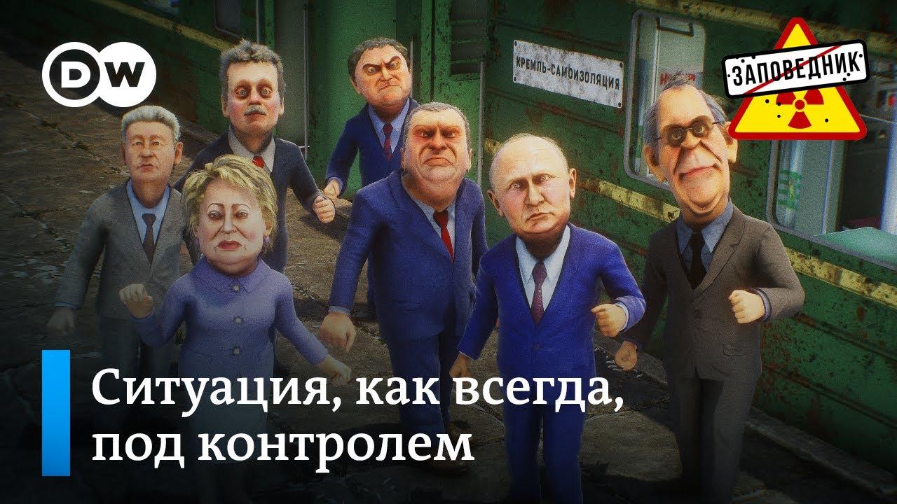 """Проводы президента. Путин спасает Навального. Политический театр – """"Заповедник"""
