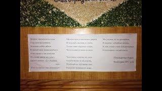 Не забывайте о родной школе. Стихотворение Пономаренко Р.А.