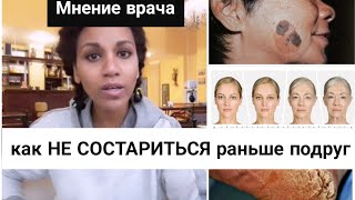 Старение: кожа, волосы, походка//Когда появляются носослёзки, носогубки и брыли//Биомаркеры старения