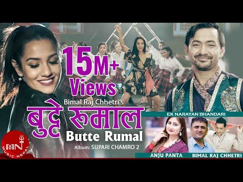 "Anju Panta New Song ""बुट्टे रुमाल"" Butte Rumal | Priyanka Karki | Bimal Raj Chhetri|New Nepali Song"