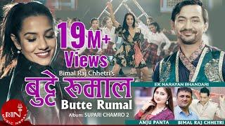 """बुट्टे रुमाल"" Butte Rumal - Bimal Raj Chhetri & Anju Panta | Priyanka Karki | New Nepali Song"