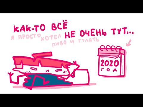 2020 ГОД (Анимация)