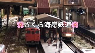 〔23〕Nゲージ レイアウト  エーデル鳥取 キハ65 700/1700番台  鉄道模型 さくら海岸鉄道