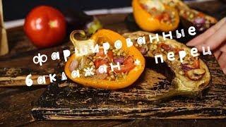 Рецепт вкусных фаршированных баклажан и болгарских перцев