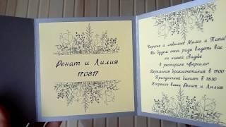 Свадебное приглашение (7.36)