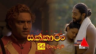 Sakkaran | සක්කාරං - Episode 56 | Sirasa TV Thumbnail