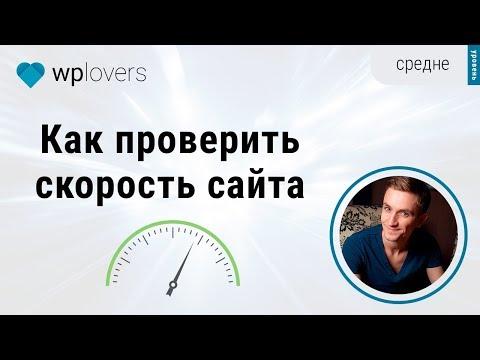 Как проверить скорость сайта