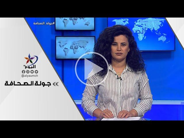 جولة الصحافة    قناة اليوم 18-09-2021