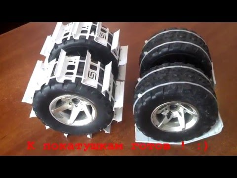 RC Шины для песка и снега DIY rc snow sand tires
