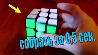 Невероятный фокус  с кубиком Рубика, повторить сможет каждый
