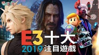 E3 2019 十大必看注目遊戲【私心瘋】