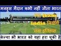 India never win in  Port Elizabeth's Sanjay George Park IIमनहूस ground पर कभी नहीं जीता भारत