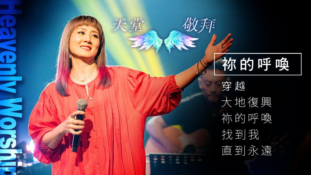 【天堂敬拜 官方頻道】穿越/大地復興/祢的呼喚/找到我/直到永遠 ‖ Heaven Worshippers