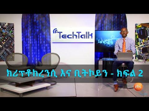 S12 Ep.7 [Part 2] - ክሪፕቶከረንሲና ቢትኮይን | Cryptocurrency & Bitcoin - TechTalk With Solomon