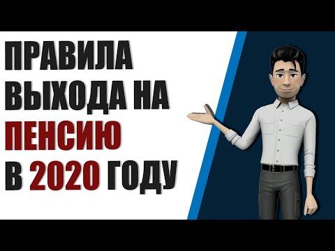 Выход на Пенсию в 2020 году. Новые правила