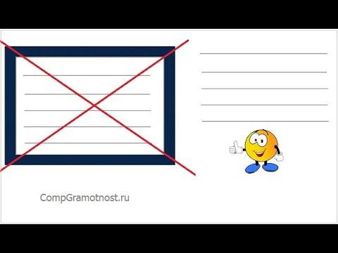 Как убрать рамку вокруг текста