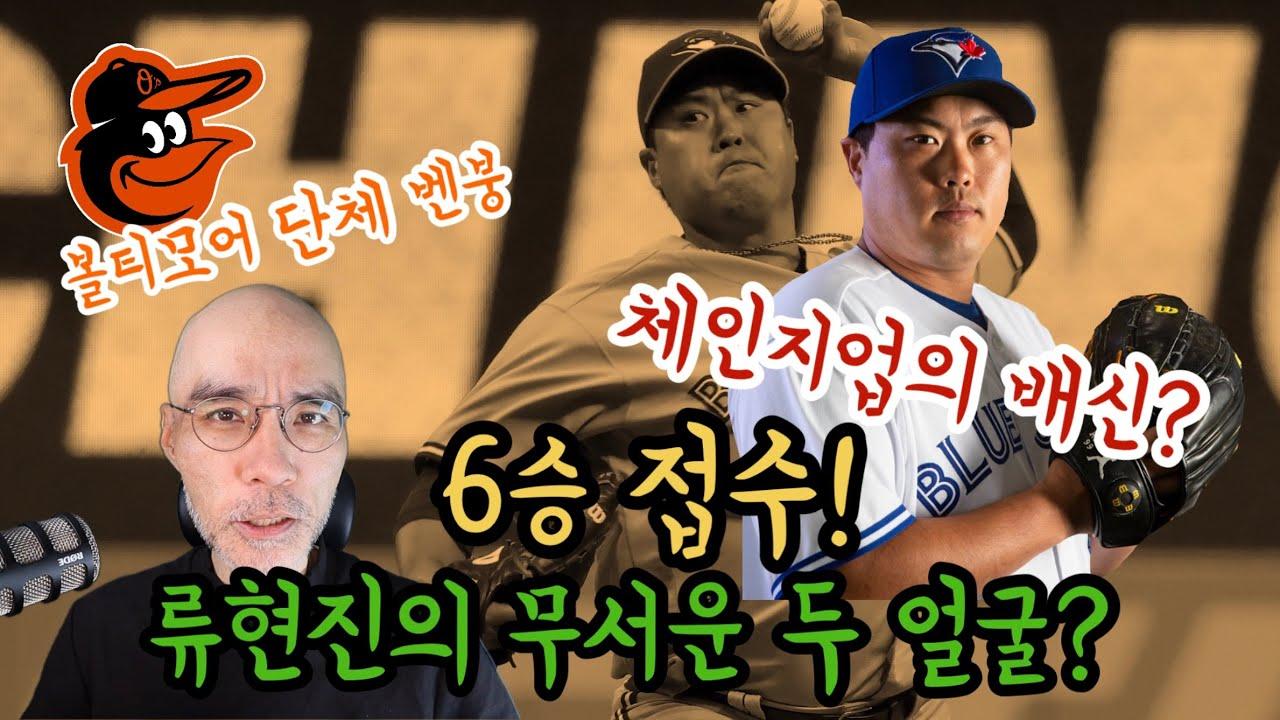 류현진의 피칭은 공포 그 자체! 오늘 경기에서 그가 무섭게 느껴졌던 이유는? 볼티모어전 6승 리뷰 | DKTV