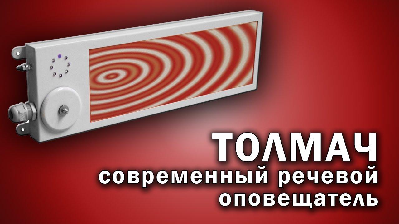 ТОЛМАЧ - оповещатель речевой