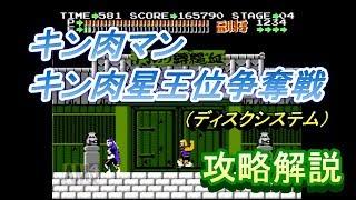 【ファミコン】キン肉マン キン肉星王位争奪戦 完全攻略解説 【ディスクシステム】