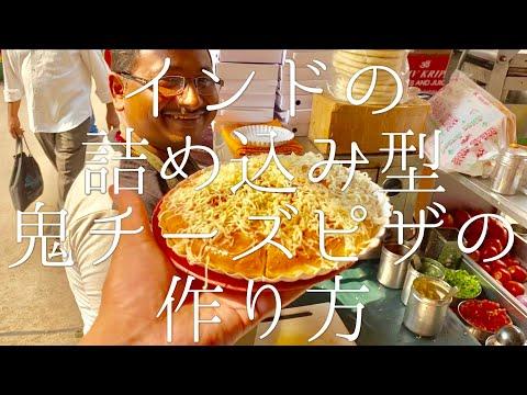 インドの詰め込み型鬼チーズピザの作り方 / Ulta Pzza