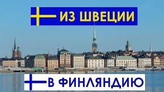 ПУТЕШЕСТВИЕ ИЗ ШВЕЦИИ В ФИНЛЯНДИЮ (2016)(Путешествие по Швеции и Финляндии. Для начала город Карлстад, далее Стокгольм, затем переезд на пароме в..., 2016-07-04T19:48:35.000Z)
