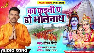 free mp3 songs download - Saurabh giri new bolbam song palaniya ye