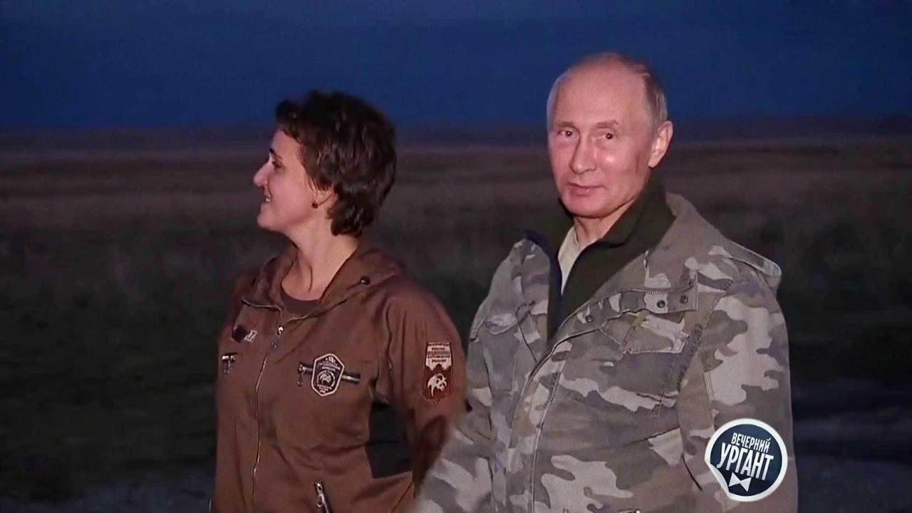 Вечерний Ургант. Владимир Путин выпустил наволю двух редких животных. (04.10.2016)