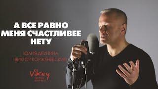 Фото Стих о любви «А всё равно меня счастливей нету» Юлии Друниной  в исполнении Виктора Корженевского