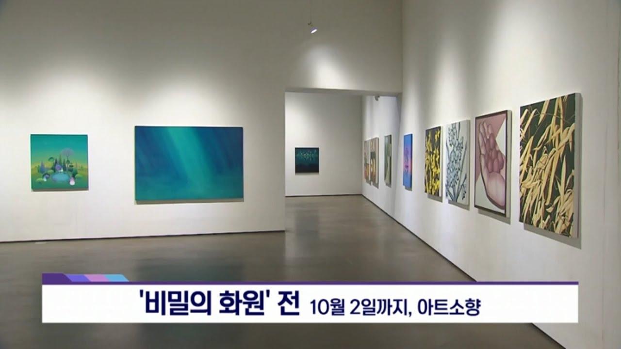 Group Exhibition: Secret Garden