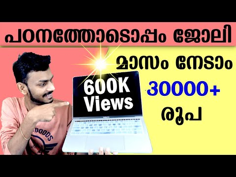 Part Time Job For Students Earn 30000 Monthly