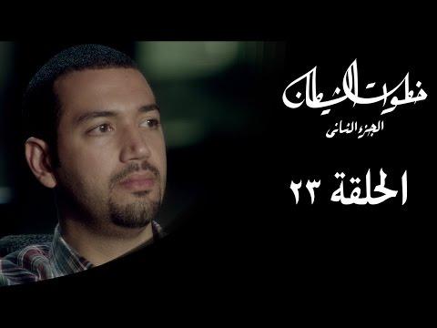 خطوات الشيطان 2 - الحلقة 23 - مع معز مسعود