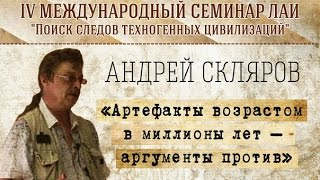 А.Скляров \