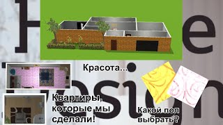 Играем в дизайн 3D! Обустраиваем две комнаты, кухню и... ванная! 3 часть