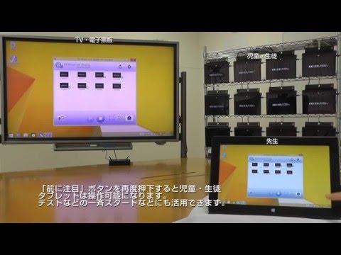 SX-ND-4350WAN Plus 「SX Virtual Link Display for Education」 基本機能紹介
