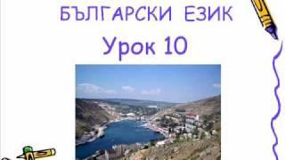 Болгарский язык урок 10