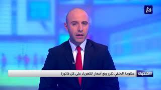 حكومة الملقي تقرر رفع أسعار الكهرباء - (30-11-2017)