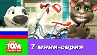 Download Говорящий Том и Друзья, 7 мини-серия - Велик Хэнка Mp3 and Videos